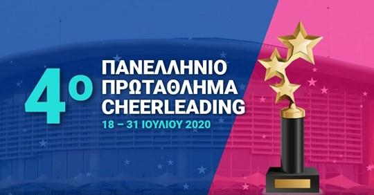 """20 αθλήτριες από το Ναύπλιο με την """"Χοροκίνηση"""" στο  4ο Πανελλήνιο Πρωτάθλημα Cheerleading"""