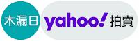 木漏日Yahoo! 賣場