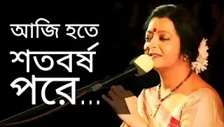 Aji Hote Shoto Borsho Pore Lyrics (আজি হতে শতবর্ষ পরে) Rabindranath Tagore