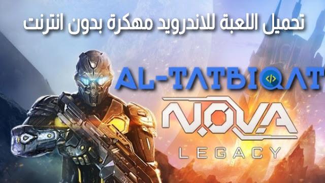 تحميل لعبة N.O.V.A. LEGACY للاندرويد مهكرة بدون انترنت