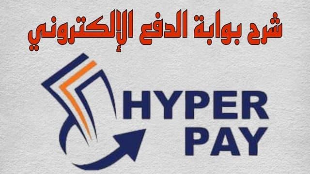 HyperPay: هل هو حل جيد لبوابة الدفع الالكتروني
