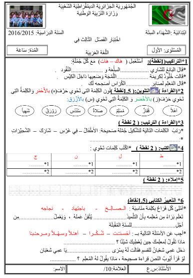 النموذج 11: اختبارات اللغة العربية السنة الأولى ابتدائي الفصل الثالث