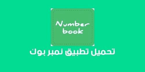 تحميل نمبر بوك 2020 Number Book للاندرويد وللايفون رابط مباشر الاصلي القديم كاشف الأرقام