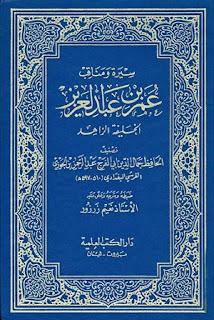 حمل كتاب سيرة ومناقب عمر بن عبد العزيز الخليفة الزاهد - ابن الجوزي