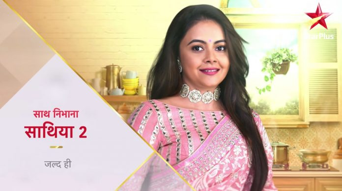 Star Plus Saath Nibhaana Saathiya 2 wiki, Full Star Cast and crew, Promos, story, Timings, BARC/TRP Rating, actress Character Name, Photo, wallpaper. Saath Nibhaana Saathiya 2 on Star Plus wiki Plot, Cast,Promo, Title Song, Timing, Start Date, Timings & Promo Details