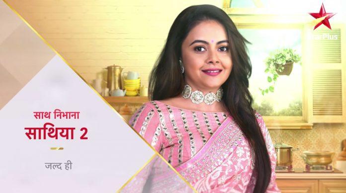 Saath Nibhaana Saathiya 2 tv show, timing, TRP rating this week, star cast, actors actress image, poster, Shaadi Mubarak Start Date, Barc Ratings