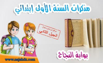 جميع مذكرات التربية الاسلامية للسنة الأولى ابتدائي كاملة وجاهزة للطباعة