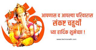 Sankashti chaturthi Hardik shubhechha, sankashti chaturthi WhatsApp status, Shri Ganesh WhatsApp status
