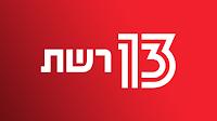 צפייה ישירה 13 לייב ערוץ רשת שידור חי