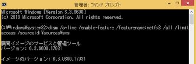 .NET Framework 3.5インストール完了