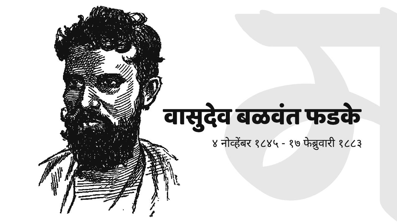 वासुदेव बळवंत फडके | Vasudev Balwant Phadke