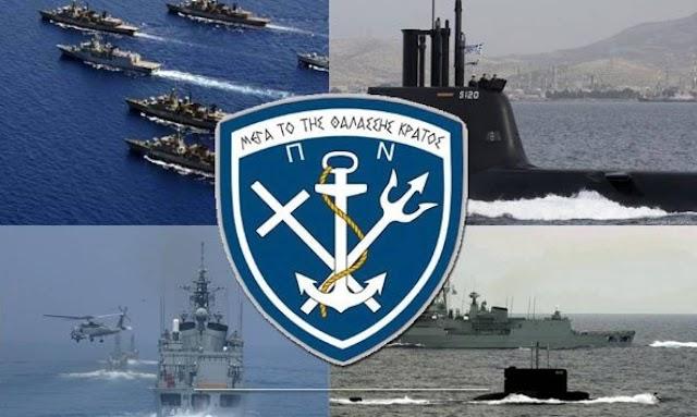 Πολεμικό Ναυτικό: Προκήρυξη για 18 προσλήψεις-Ποιους αφορά-Δείτε το ΦΕΚ