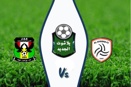 نتيجة مباراة الشباب وشبيبة الساورة بتاريخ 01-10-2019 البطولة العربية للأندية