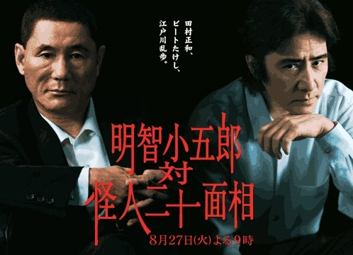 Sinopsis Kogoro Akechi vs The Fiend with Twenty Faces (2002) - Film jepang