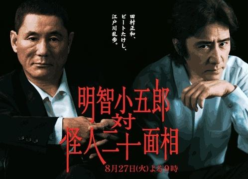 Sinopsis Kogoro Akechi vs The Fiend with Twenty Faces (2002) - Film jepang