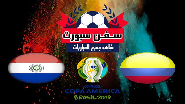 موعدنا مع  مباراة كولومبيا وباراجواي بتاريخ 23/06/2019 كوبا أمريكا