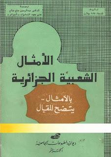 كتاب: الأمثال الشعبية الجزائرية المغربية.[بالأمثال 2.jpg