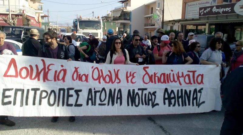 Μαζική συμμετοχή της Λαϊκής Επιτροπής Καλλιθέας στην Μεγάλη Πορεία Αγώνα κατά της Ανεργίας