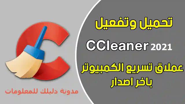 تحميل برنامج تنظيف الجهاز من الفيروسات وتسريعه ccleaner download