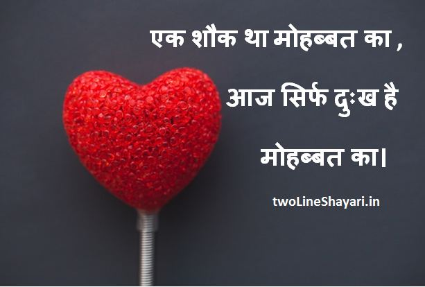 dil shayari photos, dil shayari photos download