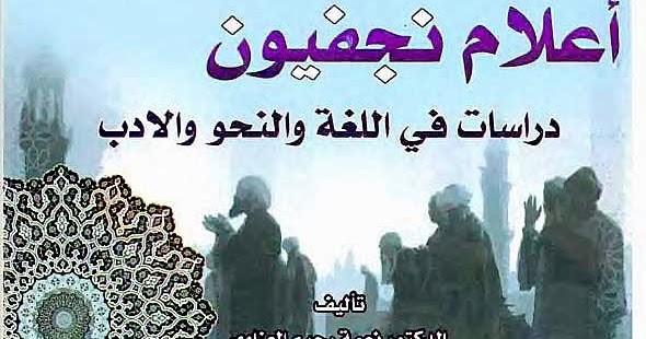 تحميل كتاب دراسات في النقد والأدب محمد مصايف pdf