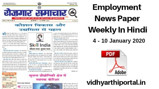 Employment Newspaper - रोजगार समाचार 4 - 10 January 2020