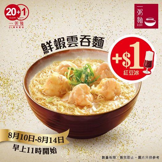 一粥麵: 惠顧「鮮蝦雲吞麵」加$1歎粒粒紅豆冰 至8月14日
