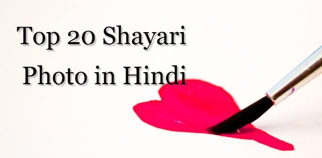 Top 20 Love Shayari Image in Hindi