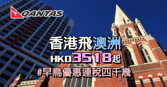 澳洲再有早鳥優惠!香港飛 澳洲4大城市HK$3,518起 連30kg行李寄艙,2至8月出發 -澳洲航空