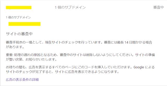 AdSense審査状況