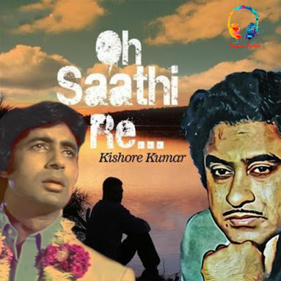 O Saathi Re Lyrics In Hindi | O Saathi Re Song Lyrics, O Saathi Re Lyrics In Hindi | O O Saathi Re Song Lyrics in English,