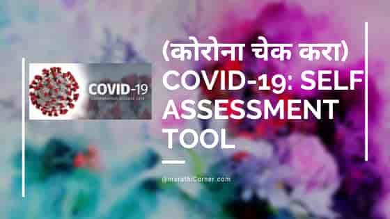 Covid 19 Maharashtra Gov in