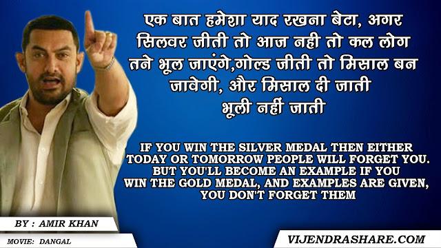 quote by amir khan   movie: dangal