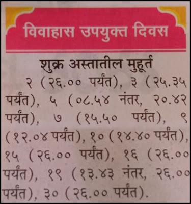 Kalnirnay Marathi Vivah Shubh Muhurat in March 2021
