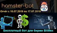 Hamster-Bot - статистика работы с 10.07.2019 по 17.07.2019 года