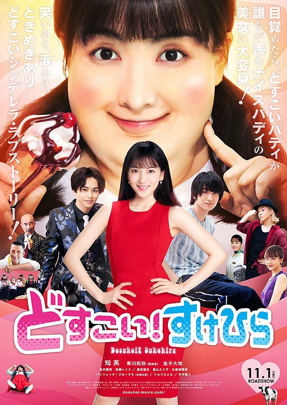 Sinopsis Film Dosukoi! Sukehira (2019)