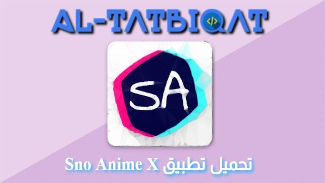 تحميل تطبيق Sno Anime X لمشاهدة وتحميل الانمي مجانا