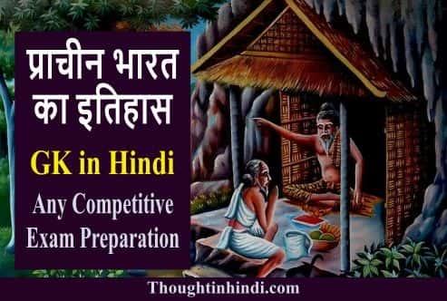 General Knowledge in Hindi - प्राचीन भारत का इतिहास सामान्य ज्ञान