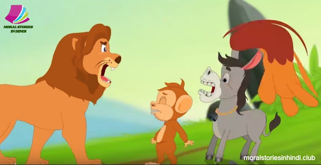 Sher Ki Khal Me Gadha - शेर की खाल में गधा | Hindi Kahani For Kids | Hindi Fairy Tales