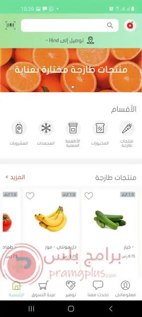 منتجات تطبيق بنده للتسوق