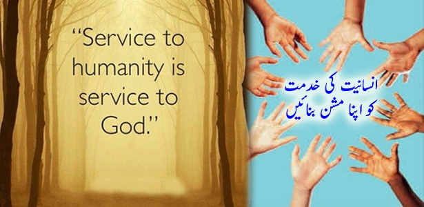 service-to-humanity-real-mission