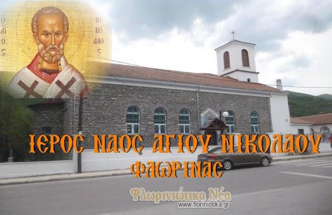 O I.N. Αγίου Νικολάου Φλώρινας εορτάζει την Aνακομιδή  των αγίων Λειψάνων του Αγίου Νικολάου και προσκαλεί όλους τους Χριστιανούς της πόλεως Φλωρίνης