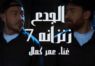 كلمات اغنية الجدع عمر كمال من فيلم زنزانه 7