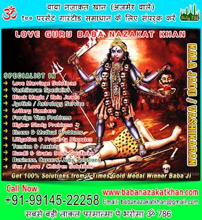 Tantrik Baba in India Punjab Ludhiana +91-99145-22258 +91-89689-15987 http://www.babanazakatkhan.com