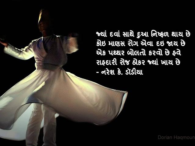 ज्यां दवां साथे दुआ निष्फळ थाय छे GUjarati Muktak By Naresh K. Dodia