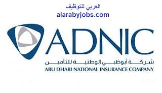 وظائف شركة ابو ظبي للتامين