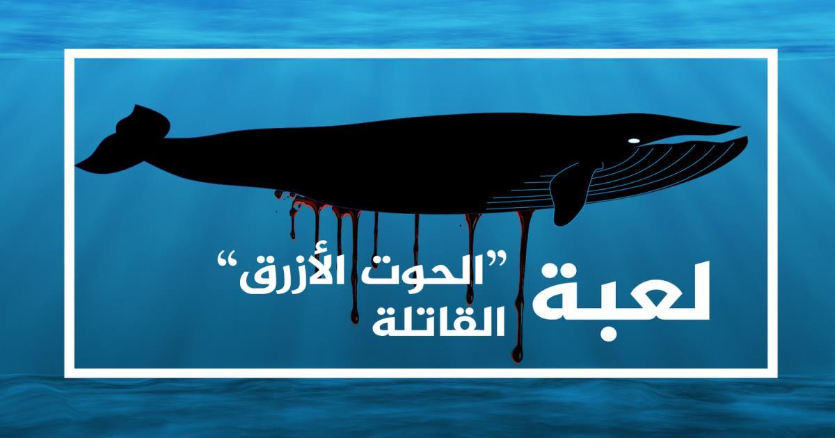 نتيجة بحث الصور عن لعبة الحوت الأزرق