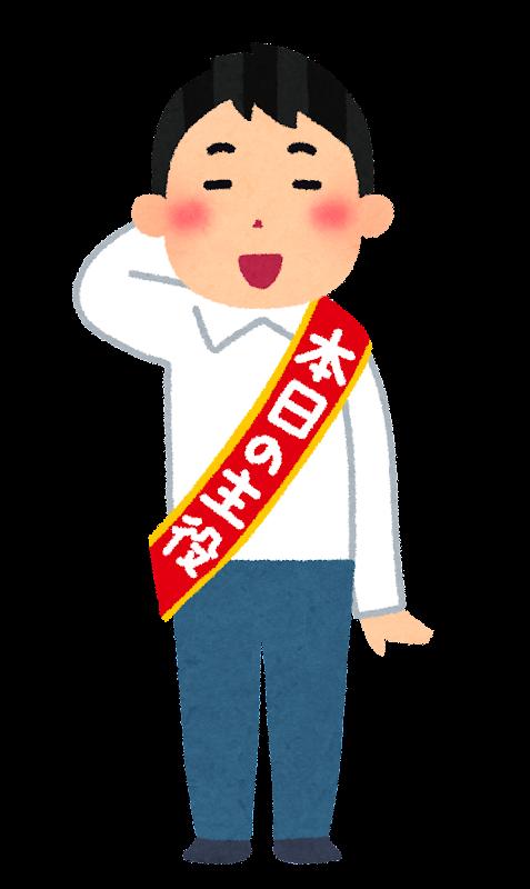 本日の主役のイラスト(男性)  ...