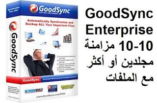 GoodSync Enterprise 10-10 مزامنة مجلدين أو أكثر مع الملفات