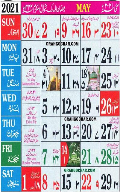 Urdu Calendar 2021 May